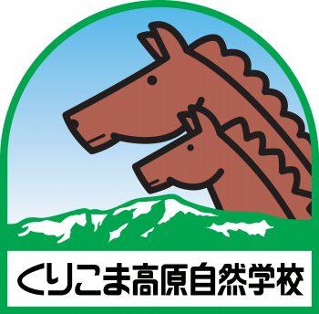 くりこま自然公園のロゴ