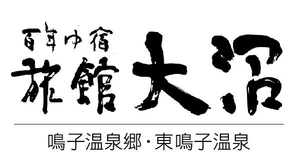 旅館大沼のロゴ
