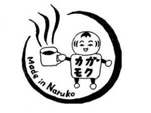 準喫茶カガモクのロゴ