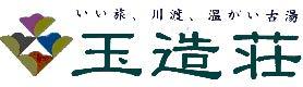 玉造荘のロゴ