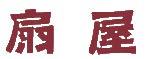 扇屋のロゴ
