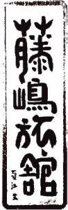 藤嶋旅館のロゴ